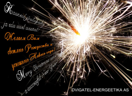 Christmas e-card: Dvigatel Energeetika AS