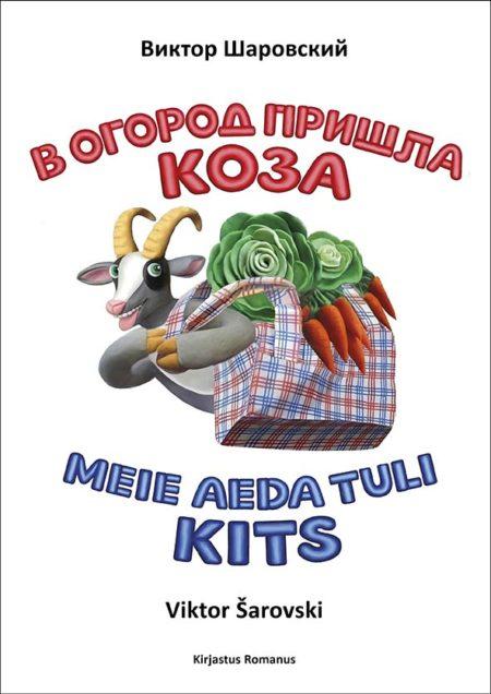"Children's book ""Meie aeda tuli Kits"", layout"